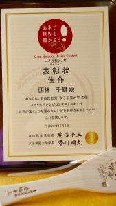 自民党のコンテストなので、賞状には安倍首相の名が。